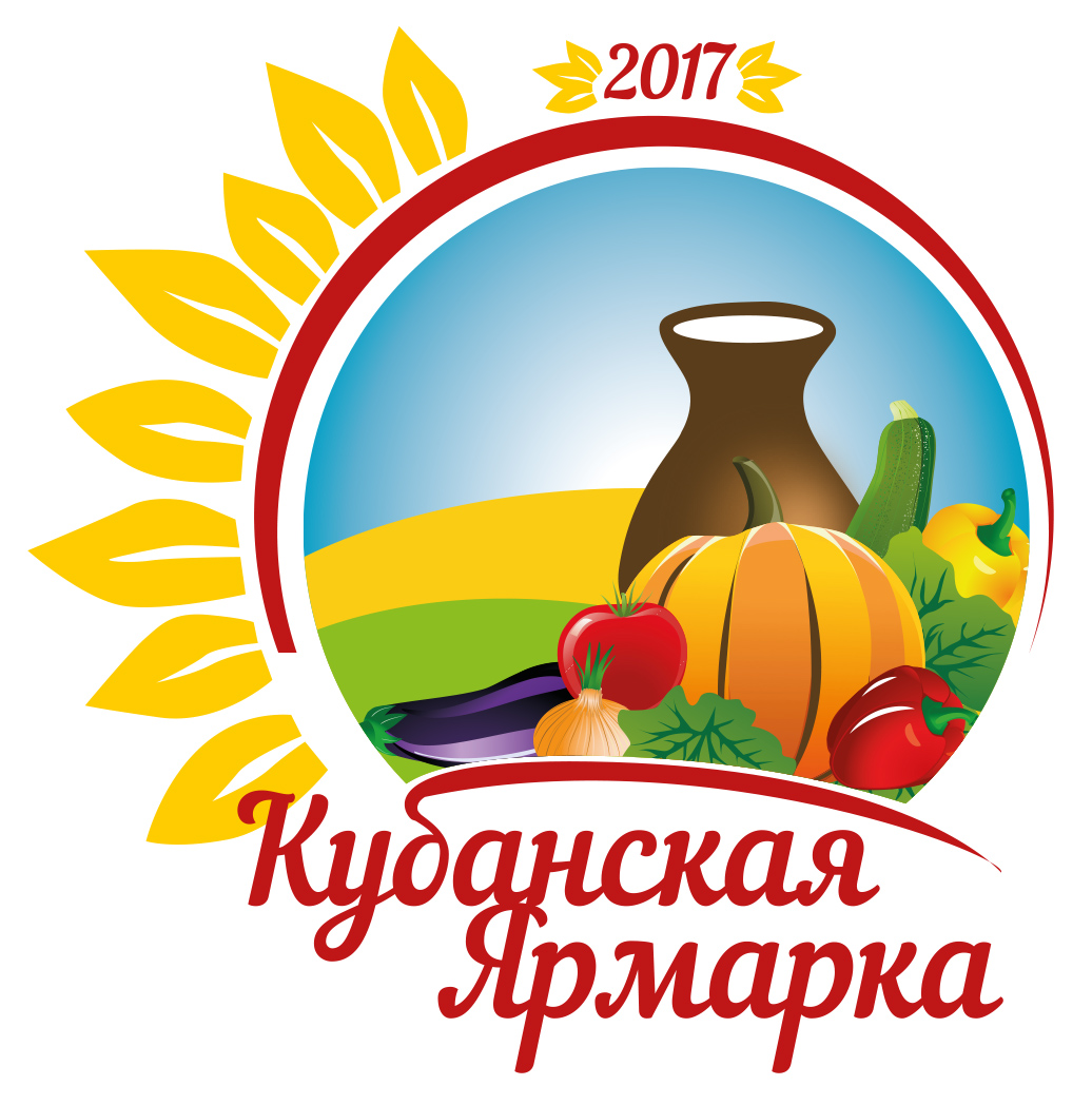 """South Exhibition Company"" is the organizer of the ""Kuban Fair 2017"""